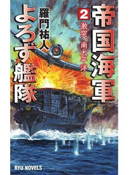 帝国海軍よろず艦隊 2 激突、南太平洋!