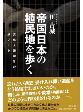 帝国日本の植民地を歩く 文化人類学者の旅ノート