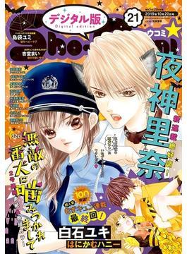 Sho-Comi 2019年21号(2019年10月4日発売)(Sho-Comi)