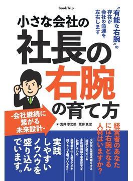 【オンデマンドブック】小さな会社の「社長の右腕」の育て方 ~会社継続に繋がる未来設計~(ブックトリップ)