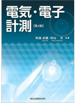 電気・電子計測 第4版