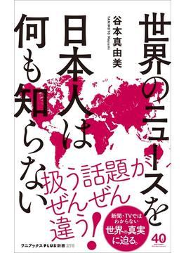 世界のニュースを日本人は何も知らない(ワニブックスPLUS新書)