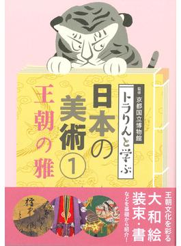 トラりんと学ぶ日本の美術 1 王朝の雅