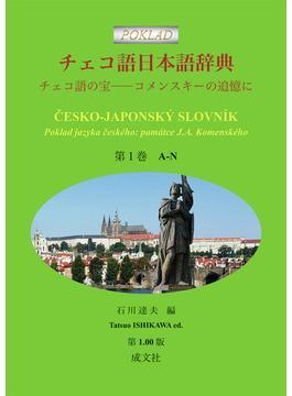 チェコ語日本語辞典 第1巻 A-N チェコ語の宝──コメンスキーの追憶に