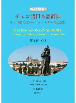 チェコ語日本語辞典 第2巻 O-Š チェコ語の宝──コメンスキーの追憶に