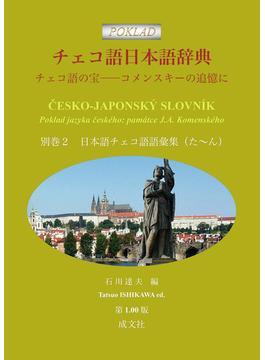 チェコ語日本語辞典 別巻2 日本語チェコ語語彙集(た~ん) チェコ語の宝──コメンスキーの追憶に