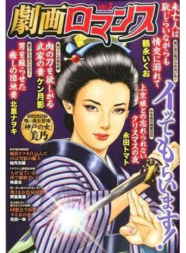 劇画ロマンス vol.3
