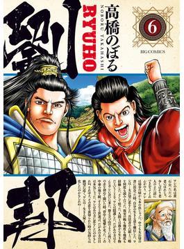 劉邦 6 (ビッグコミックス)(ビッグコミックス)