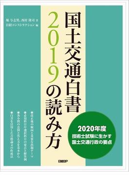国土交通白書2019の読み方 2020年度技術士試験に生かす国土交通行政の要点
