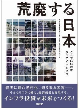 荒廃する日本 これでいいのかジャパン・インフラ