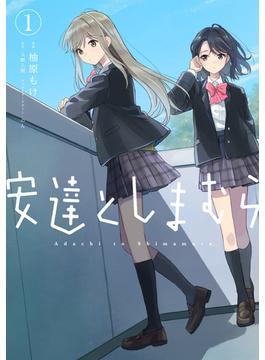 安達としまむら 1 (電撃コミックスNEXT)(電撃コミックスNEXT)