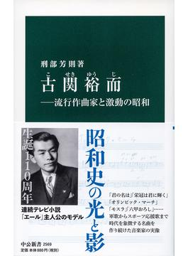 古関裕而 流行作曲家と激動の昭和(中公新書)