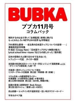 BUBKA コラムパック 2019年11月号(BUBKA)