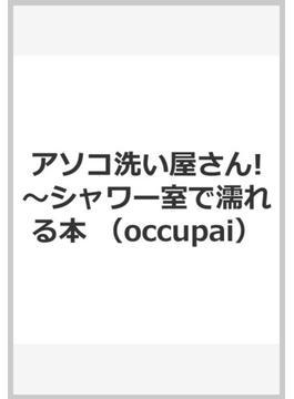 アソコ洗い屋さん!~シャワー室で濡れる本能 (occupai)