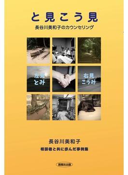 と見こう見 長谷川美和子のカウンセリング 相談者と共に歩んだ事例集