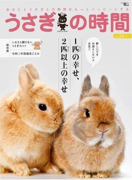 うさぎの時間 no.24(SEIBUNDO Mook)