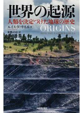 世界の起源 人類を決定づけた地球の歴史