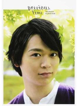 precious time 土岐隼一1st写真集(TOKYO NEWS MOOK)