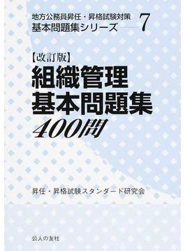 組織管理基本問題集400問 改訂版