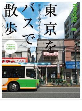 東京をバスで散歩(エルマガmook)