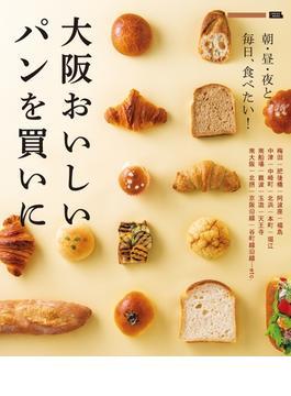 【期間限定価格】大阪おいしいパンを買いに・電子版(エルマガmook)