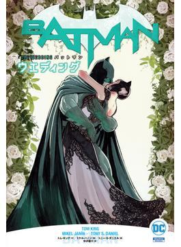 バットマン:ウエディング