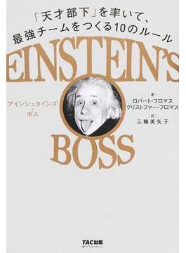 アインシュタインズ・ボス 「天才部下」を率いて、最強チームをつくる10のルール