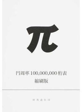 円周率100,000,000桁表 縮刷版