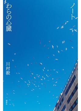 ノート/わらの心臓