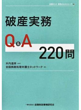 破産実務Q&A220問
