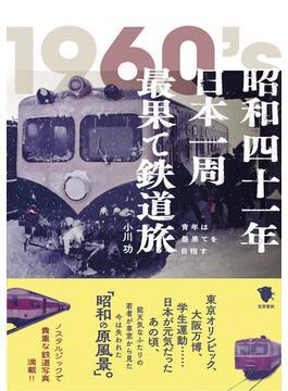 昭和四十一年日本一周最果て鉄道旅 青年は最果てを目指す