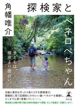探検家とペネロペちゃん(幻冬舎単行本)