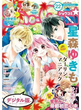 Sho-Comi 2019年22号(2019年10月19日発売)(Sho-Comi)