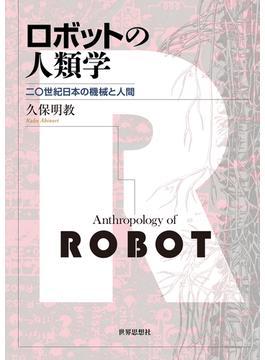 ロボットの人類学――二〇世紀日本の機械と人間
