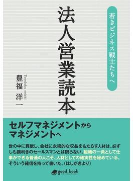 【オンデマンドブック】若きビジネス戦士たちへ 法人営業読本