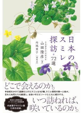 日本のスミレ探訪 72選