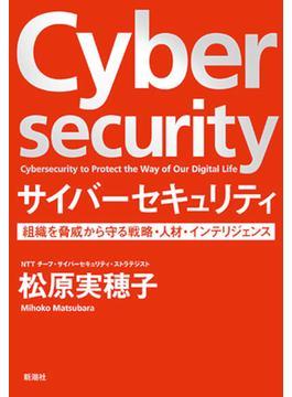 サイバーセキュリティ 組織を脅威から守る戦略・人材・インテリジェンス