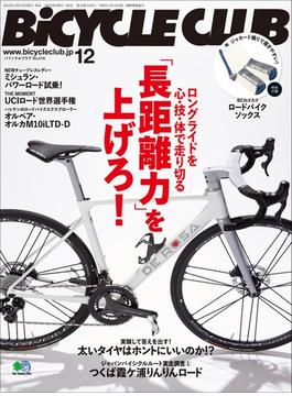 BiCYCLE CLUB 2019年12月号 No.416