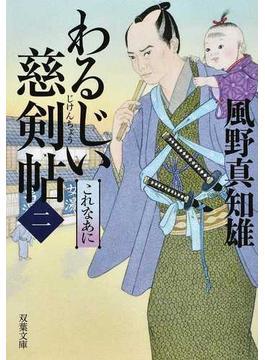 わるじい慈剣帖 2 これなあに(双葉文庫)