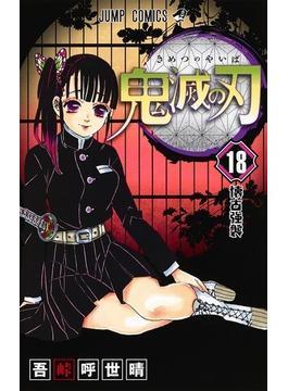 鬼滅の刃 18 (ジャンプコミックス)(ジャンプコミックス)