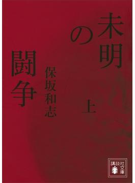 【7時間タイムセール】未明の闘争(上)(講談社文庫)