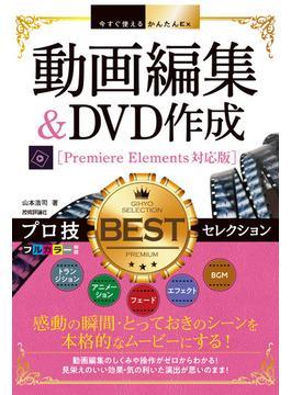 動画編集&DVD作成プロ技BESTセレクション Premiere Elements対応版