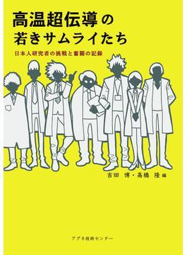 高温超伝導の若きサムライたち 日本人研究者の挑戦と奮闘の記録