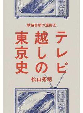 テレビ越しの東京史 戦後首都の遠視法