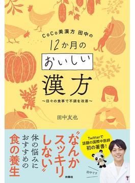 CoCo美漢方田中の12か月のおいしい漢方 日々の食事で不調を改善