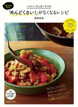 人気料理ブロガーたっきーママの「めんどくさい!」がなくなるレシピ 材料も手間も最小限。