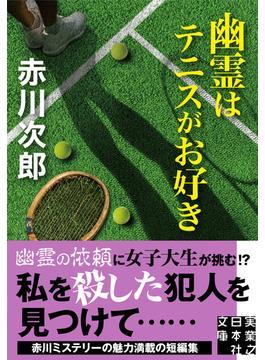 幽霊はテニスがお好き(実業之日本社文庫)