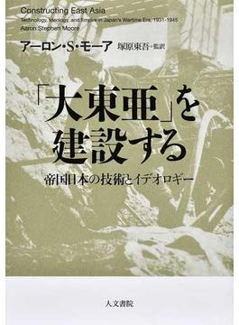 「大東亜」を建設する 帝国日本の技術とイデオロギー
