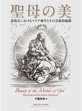 聖母の美 諸教会におけるマリア神学とその芸術的展開