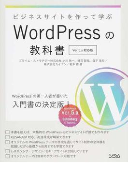 ビジネスサイトを作って学ぶWordPressの教科書 Ver.5.x対応版 WordPressの第一人者が書いた入門書の決定版!